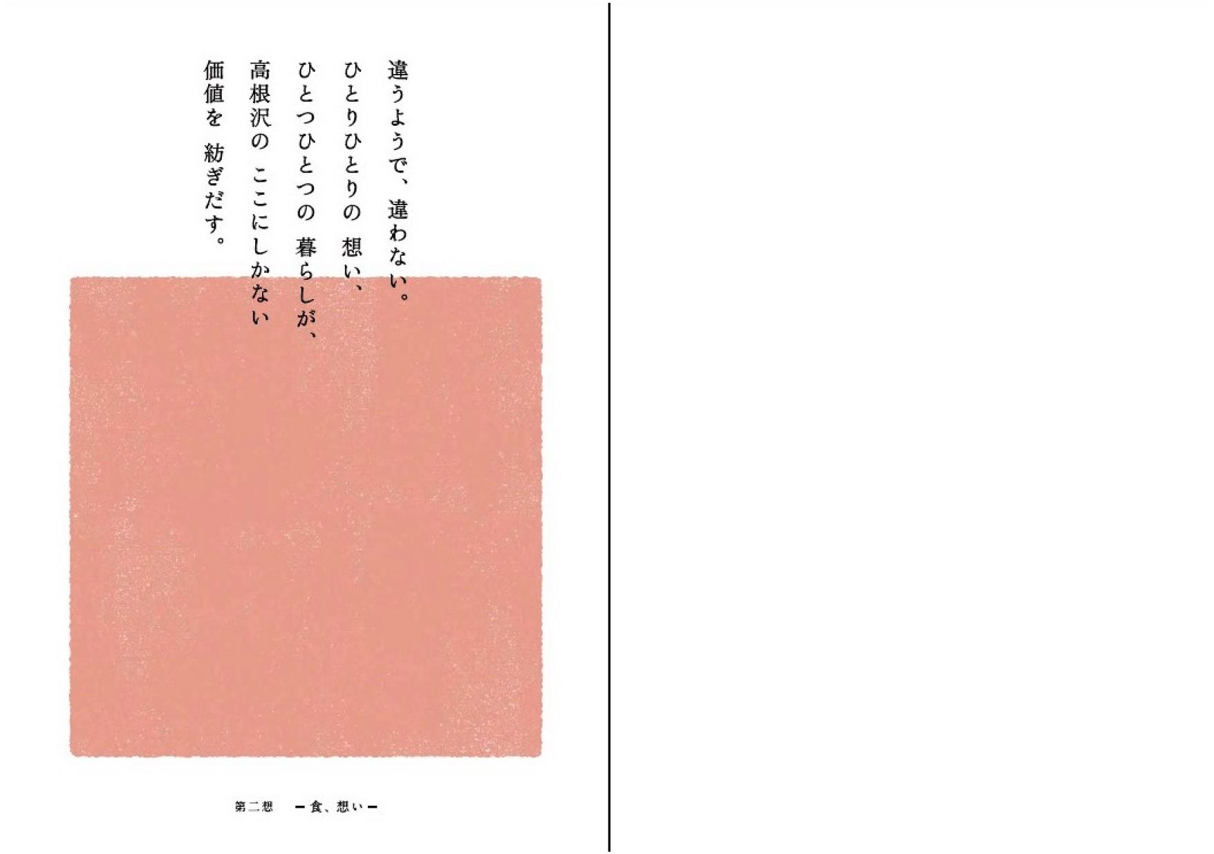 高根沢町PR冊子(赤版)| トチギイーブックス TOCHIGI ebooks 栃木県 ...